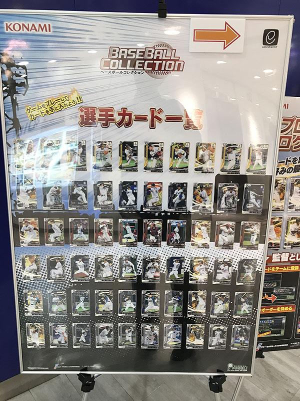 ベース ボール コレクション